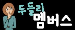 두들리 멤버스